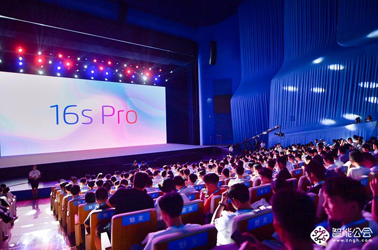 让热爱 更澎湃:魅族16s Pro携Flyme 8发布2699元起 智能公会