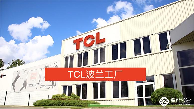 助推全球化进程 TCL深耕波兰 从创新研发到产能升级并驾齐驱 智能公会