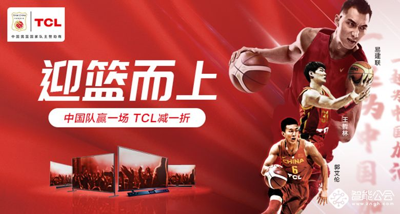 中国男篮止步16强,TCL不问输赢与他们同在! 智能公会