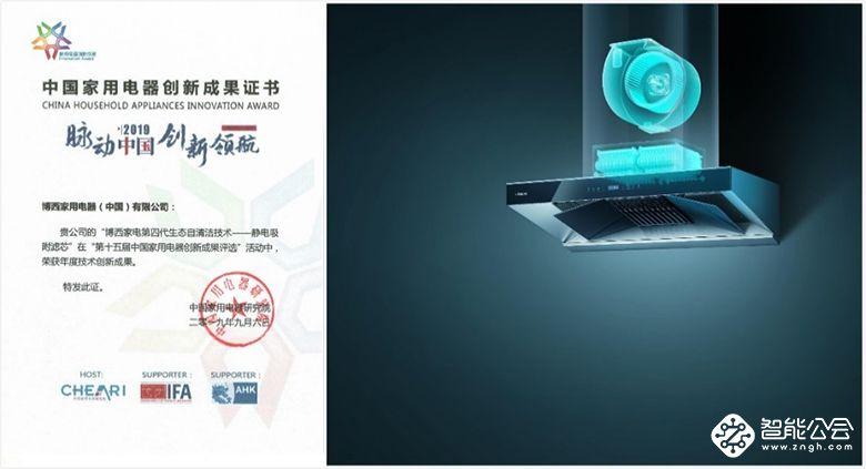 博西中国一举摘得七项年度大奖 IFA展上大放异彩 智能公会