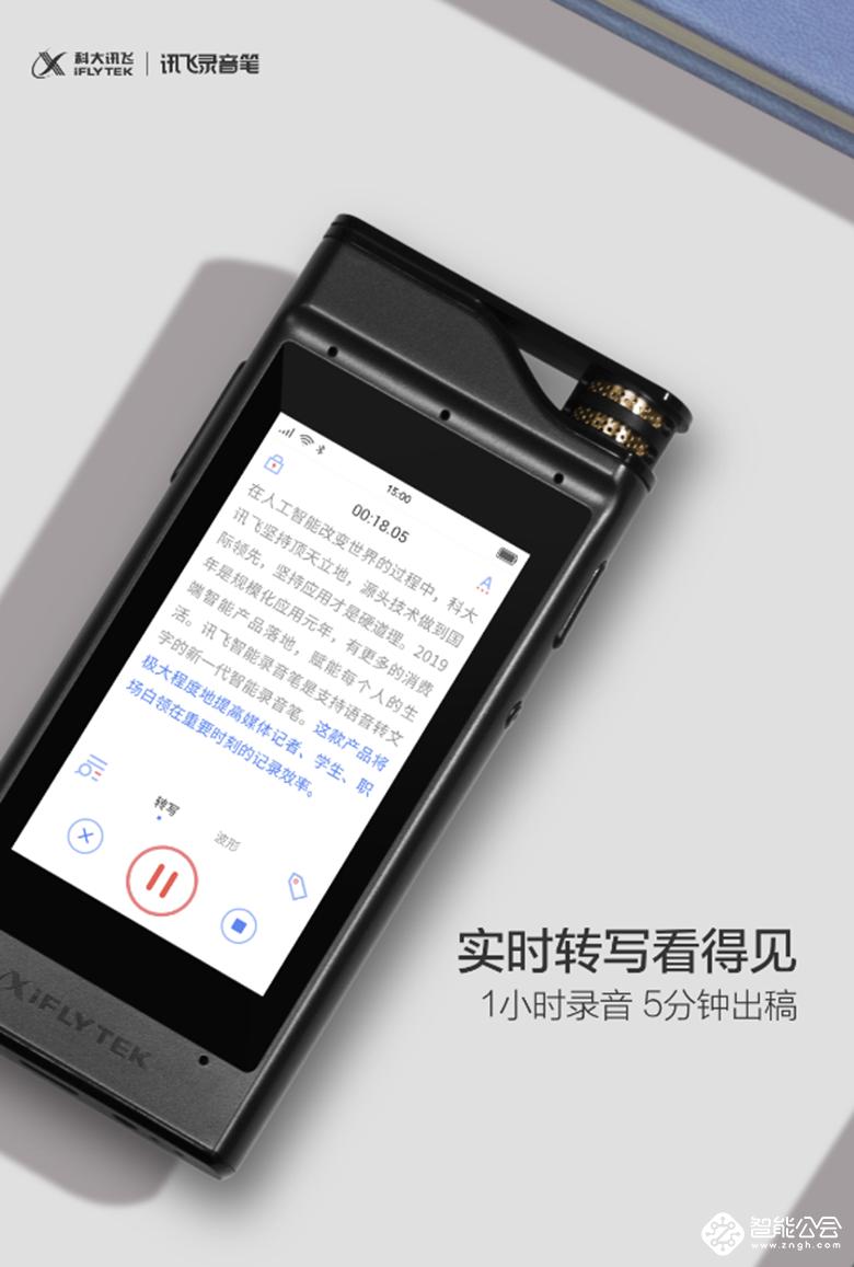 专为新青年打造赋能学习场景 科大讯飞智能录音笔SR301青春版发 智能公会
