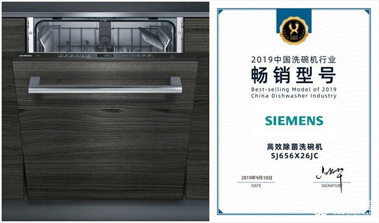 2019中国洗碗机行业高峰论坛召开 西门子家电狂揽五项大奖 智能公会