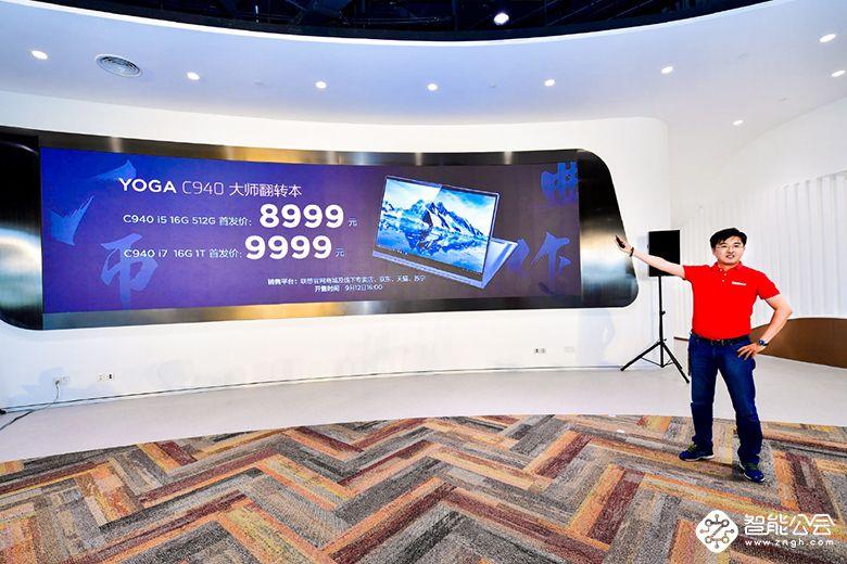 联想YOGA发布四款力作 用极致科技传承大师典范 智能公会