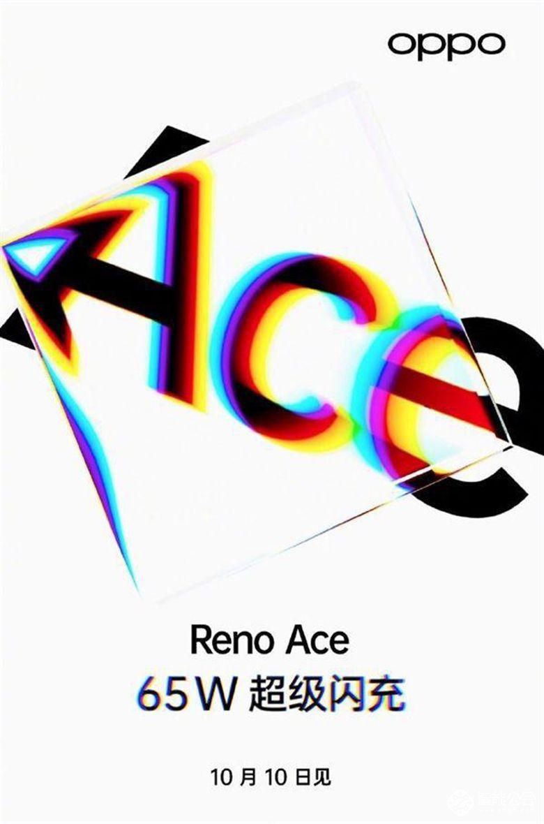 65W全球最快超级闪充!OPPO Reno Ace10月10日发布 智能公会