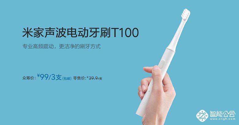 小米米家喷墨打印机开售 米家声波电动牙刷T100首发99元3支 智能公会
