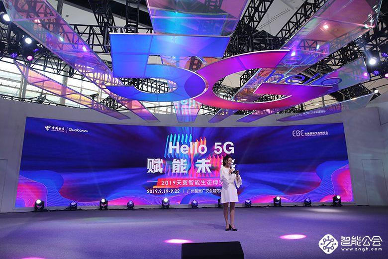 HELLO 5G赋能未来 第十一届天翼智能生态博览会开幕 智能公会