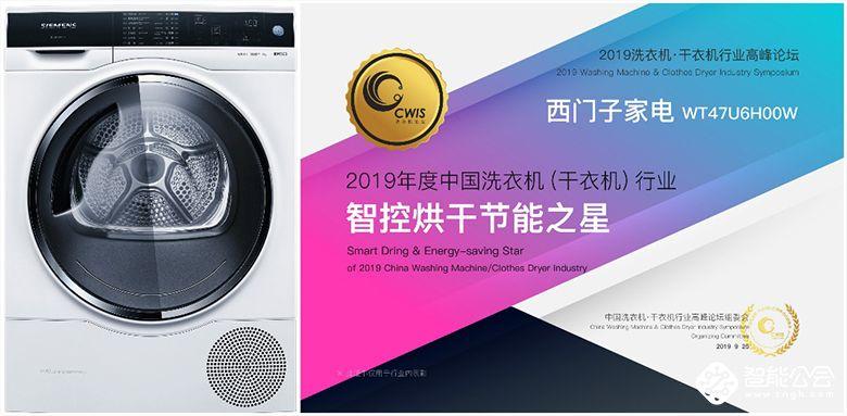 博西家电荣耀斩获六项大奖 以技术创新实力引领智能洗护新潮流 智能公会