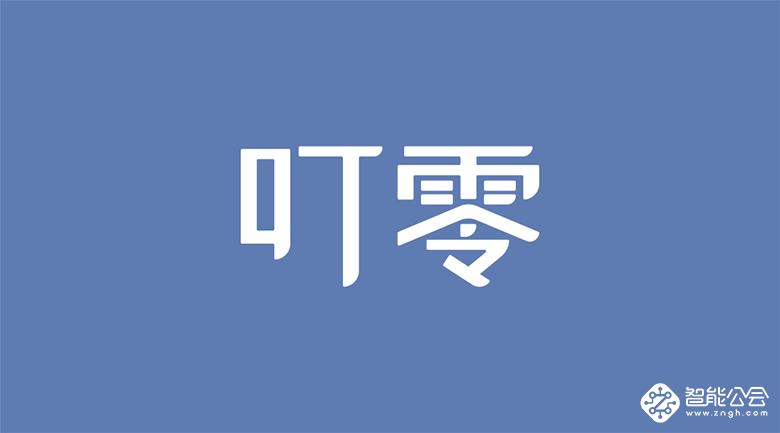 """2019中国公共安全产业颁奖盛典 叮零斩获""""十大用户推荐品牌"""" 智能公会"""