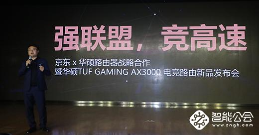 """""""强联盟 竞飚速""""京东x华硕路由战略合作新品发布会  智能公会"""