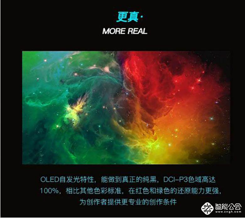 """4K 广色域OLED屏电竞本 """"视觉怪兽""""战神Z7-CT7Pro来袭 智能公会"""