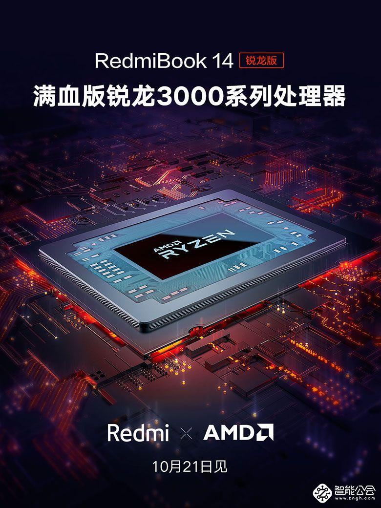 AMD处理器Redmibook新品将发布:4000元内性价比无敌 智能公会