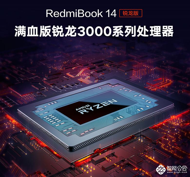 双十一尝鲜价2999元起 RedmiBook 14锐龙版全金属轻薄本发布 智能公会