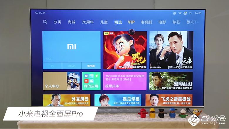 能看8K视频的电视!小米全面屏电视Pro值得入手吗? 智能公会