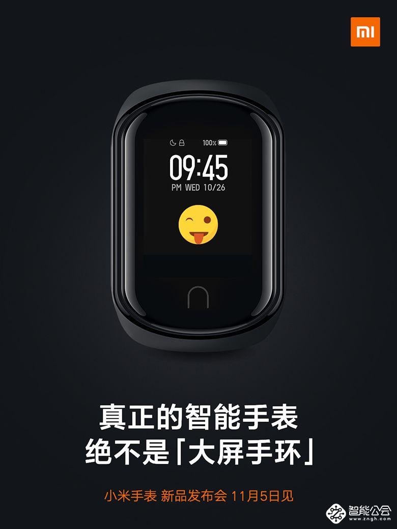 小米手表终于来了:将于11月5日与新手机一同发布 智能公会