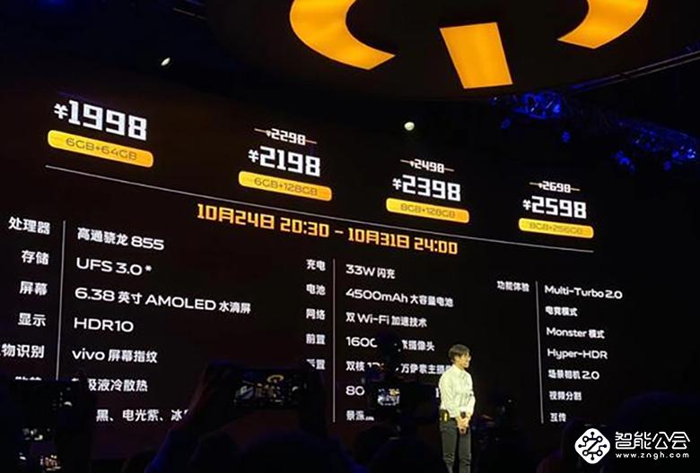 大中电器iQOO Neo 855版预售登上性价比新高度 iQOO Neo 855 智能公会