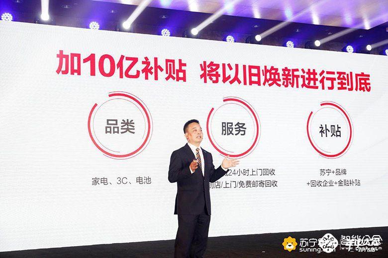 2019三季度家电报告权威发布:苏宁占比22.6%领跑双十一 智能公会