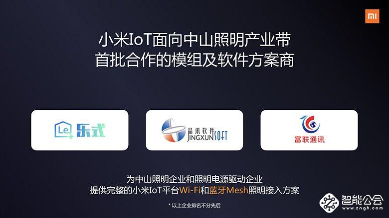 小米IoT合作伙伴大会召开:公布智能照明开放计划 智能公会