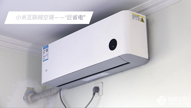 """能省钱的空调才是好空调!小米""""巨省电""""互联网空调评测 智能公会"""