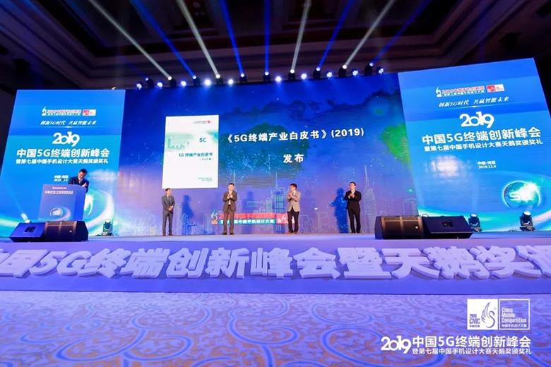 天鹅奖揭晓!2019中国5G终端创新峰会举行 智能公会