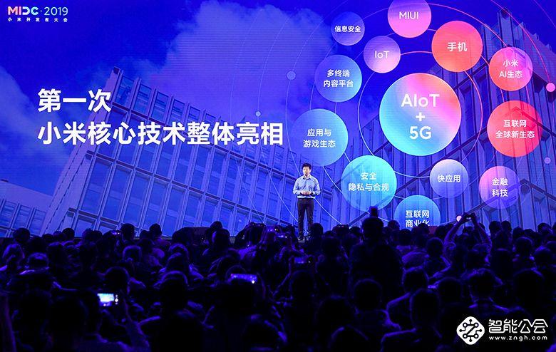 雷军倡导下一代超级互联网 小米核心技术集体亮相开发者大会  智能公会