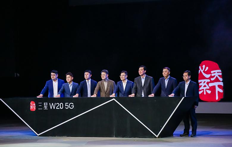 心系天下三星W20 5G尊崇发布:全新形态 超越期待 智能公会