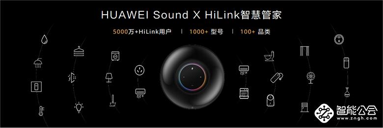 联合帝瓦雷打造高端HiFi级智能音箱 华为Sound X售价1999元 智能公会