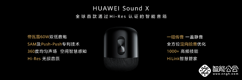 法国帝瓦雷技术加持 华为Sound X发布 智能公会