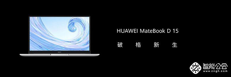 余承东:从华为MatePad Pro开始 持续引领安卓平板横屏生态构建 智能公会