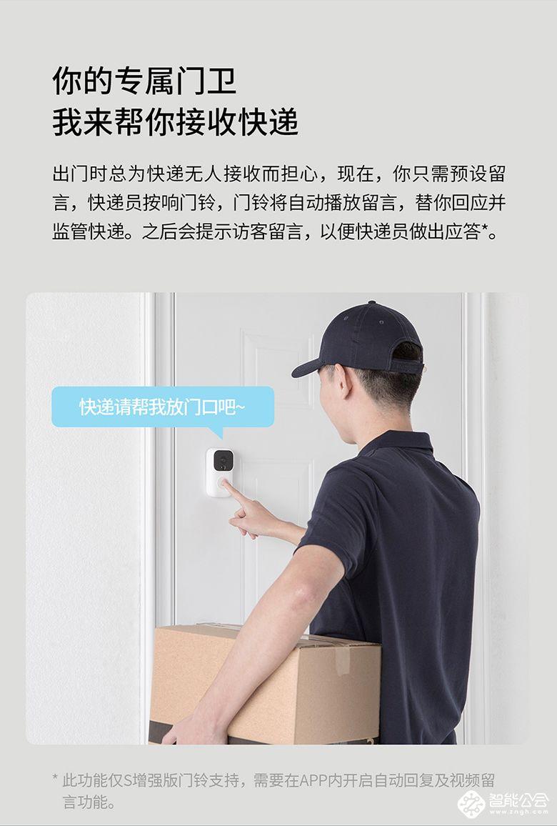 智能门铃品牌叮零再推新品S增强版,以产品取胜拒绝价格战 智能公会