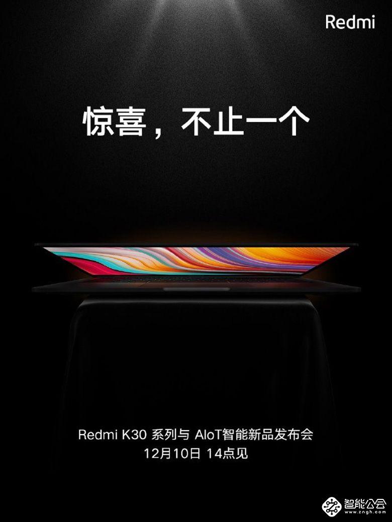 引领笔记本全面屏时代 RedmiBook新品即将发布 智能公会