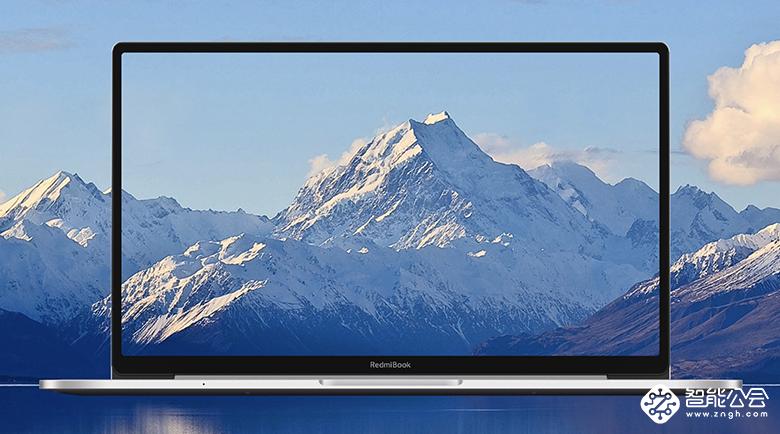 RedmiBook 13全新飓风专业散热系统 让高性能全面发挥 首发4499元起 智能公会