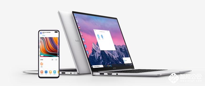 有全面屏有极致性价比 RedmiBook 13加速小米AIoT场景布局 智能公会