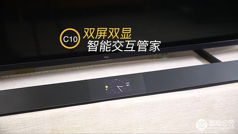 打造私人IMAX TCL C10一款双屏陪你互动的家庭影院 智能公会
