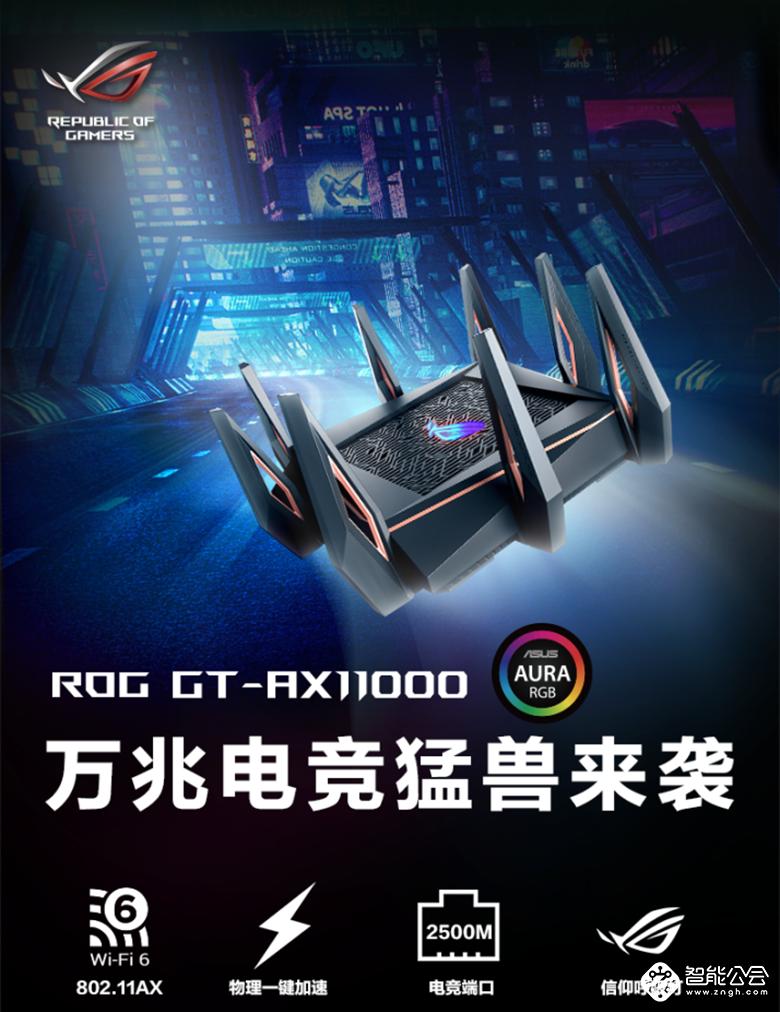 华硕WIFI6路由助力 2019 ROG Day粉丝嘉年华即将开幕 智能公会