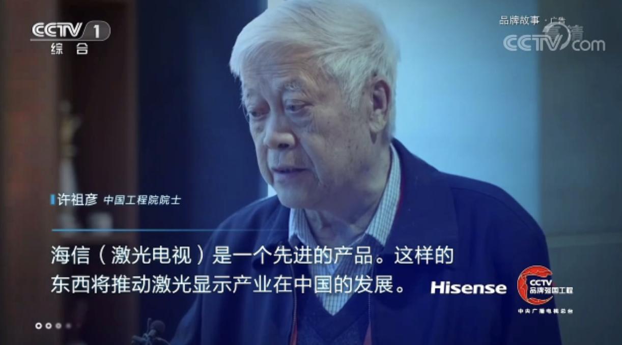 海信登陆CCTV国家品牌强国工程 国产激光电视技术获重大突破 智能公会