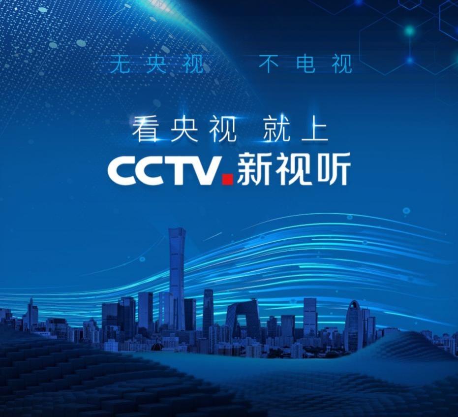 前浪后浪? 5G时代  VIDAA电视搭配CCTV.新视听才是真浪! 智能公会