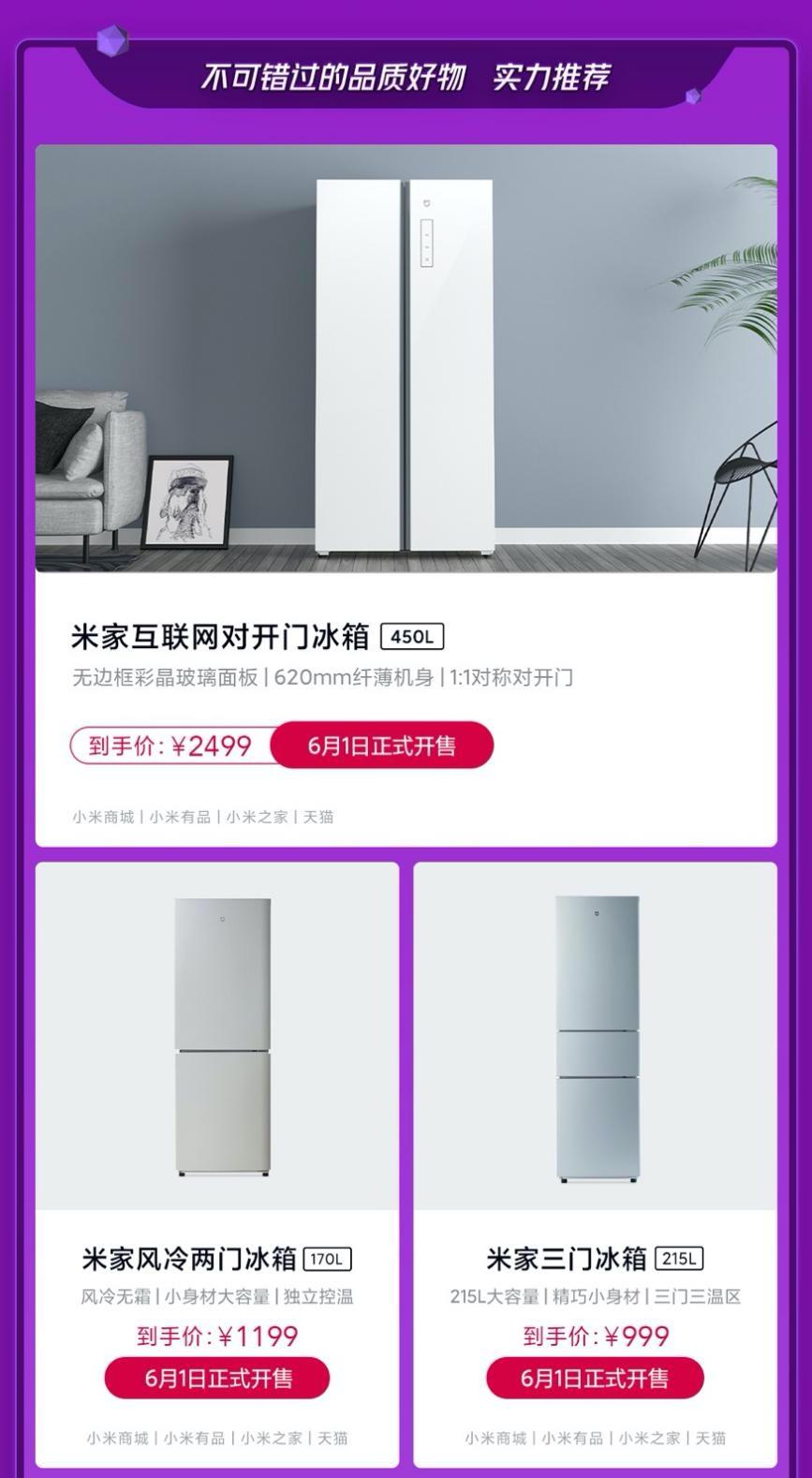 618不容错过智能家电!小米冰箱、空调、洗衣机开门红首销 智能公会