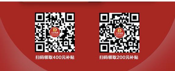 """大中电器39周年庆,四大名""""补""""齐聚京城 智能公会"""