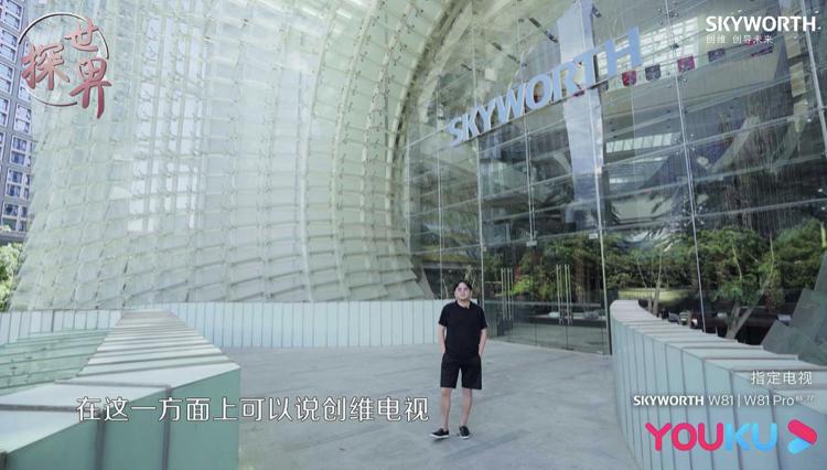 看见惊奇 《探世界》指定电视创维W81系列带你感受深圳速度 智能公会