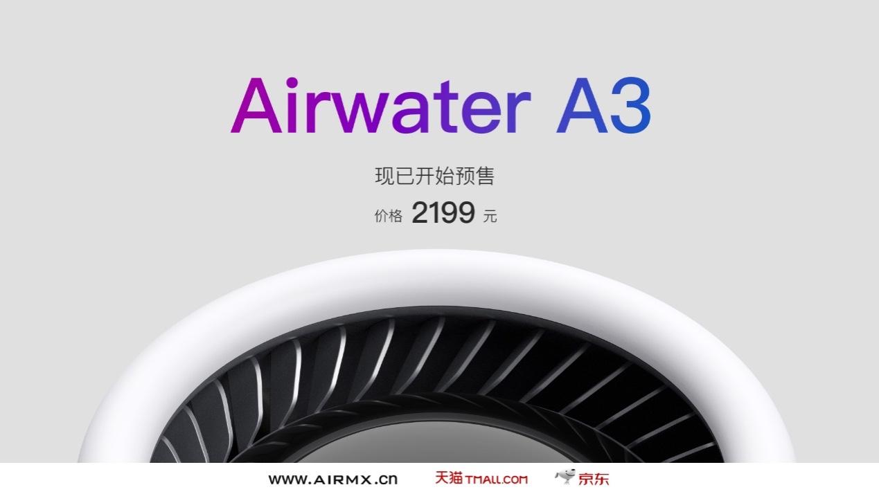 极速加湿补水超快 秋冬必备绿洲AirWater A3加湿器 智能公会