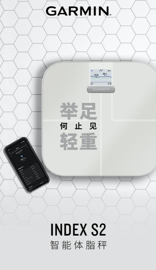 GARMIN家族再添一员!Index S2智能体脂秤发布 智能公会
