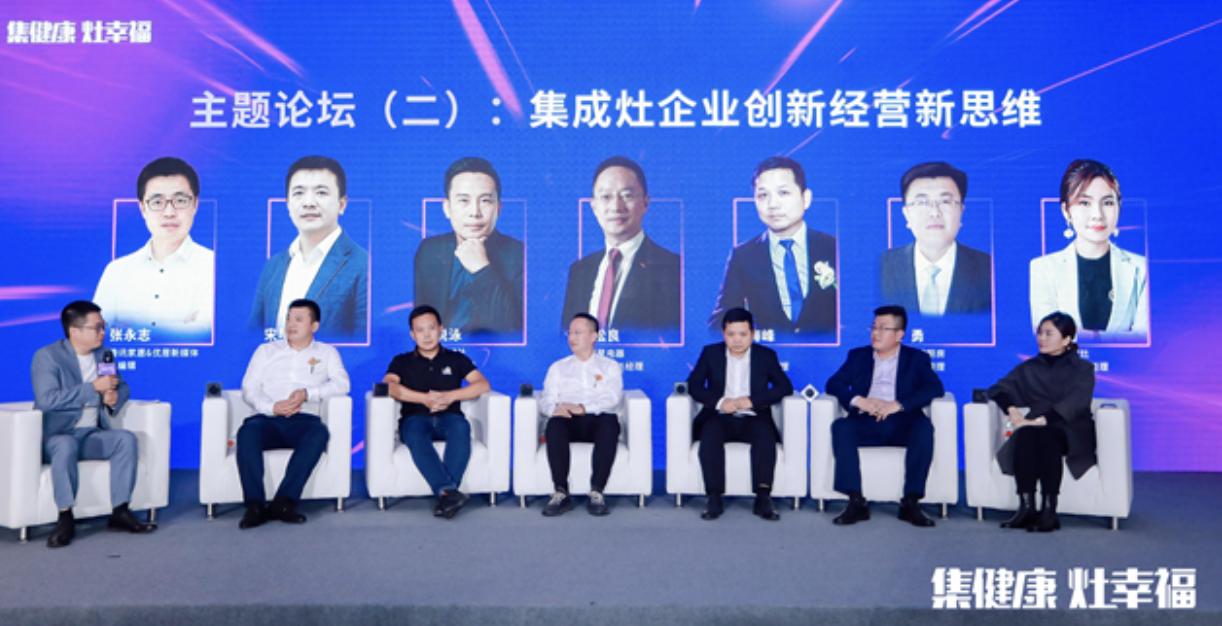 2020中国集成灶行业品牌峰会暨天猫双十一厨热购物季圆满成功 智能公会
