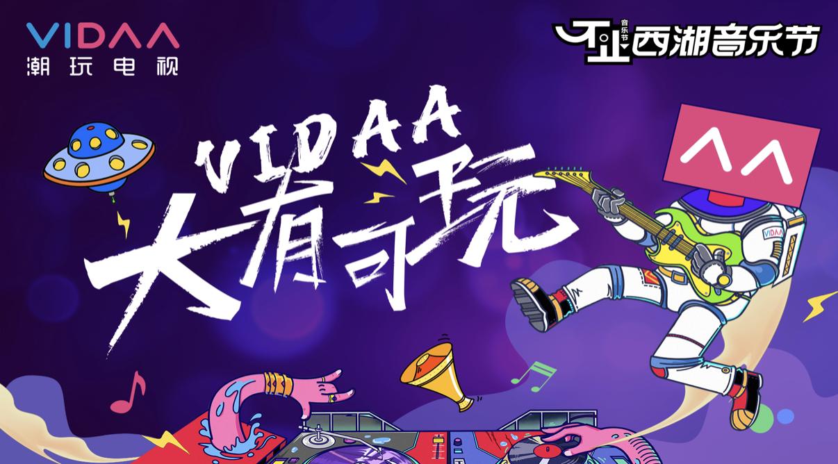 VIDAA音乐节:属于乐队的夏日告别PARTY正在上演  智能公会