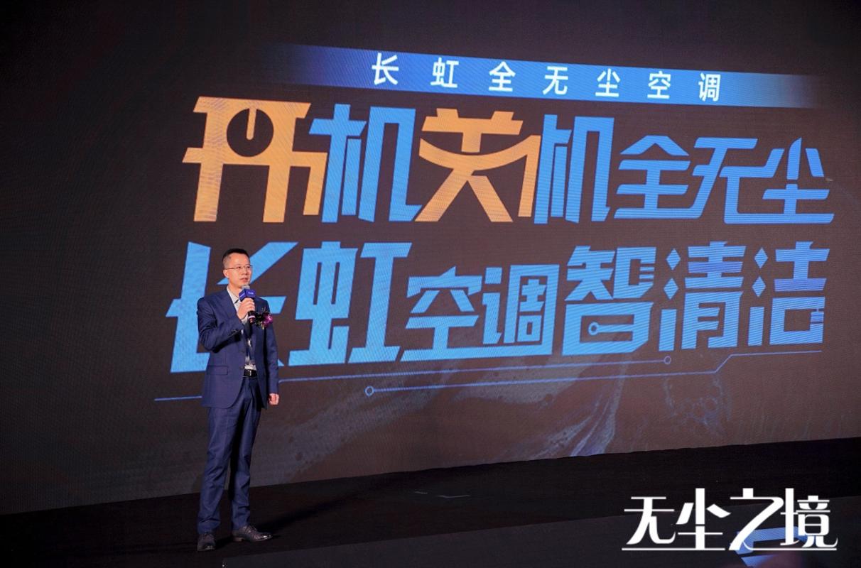 """长虹全无尘空调首发  开辟""""无尘送风""""新赛道 智能公会"""