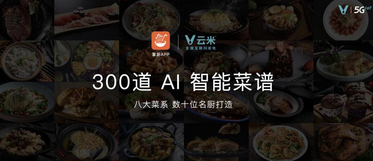 全屋智能家进入AI时代  云米开启AI:Helpful战略 智能公会