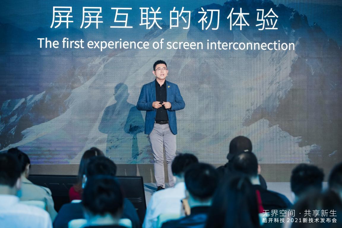 共享屏全场景互联,酷开科技构建智慧生活新风尚 智能公会