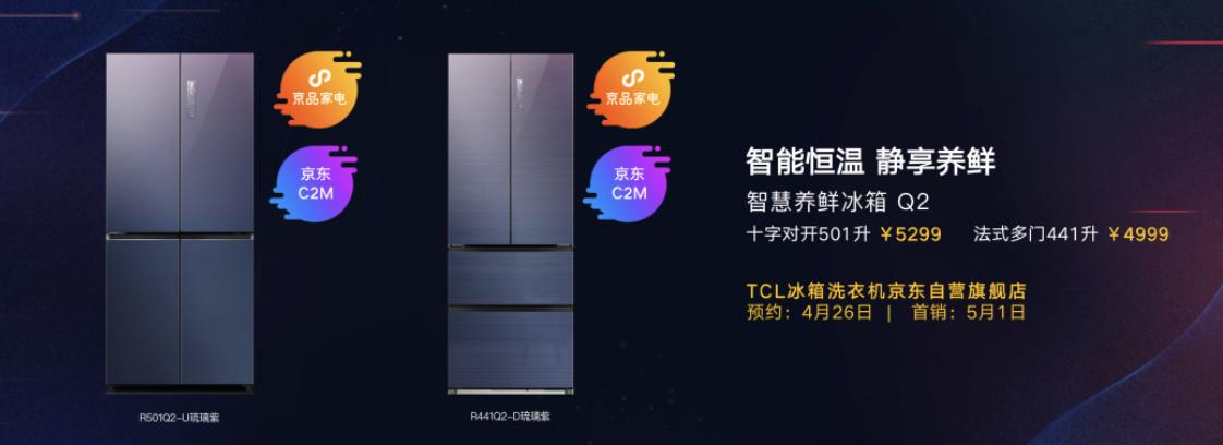 TCL联合京东家电发布6大品类25款线上新品,开启京东巅峰24小时 智能公会