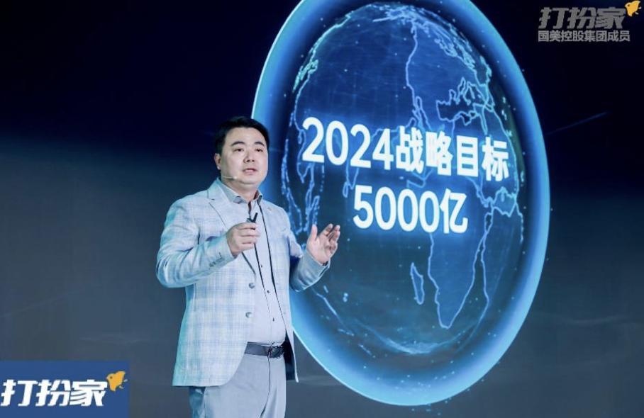国美在京召开家居家装战略暨打扮家APP上线发布会 智能公会
