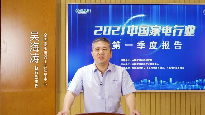 《2021年中国家电行业一季度报告》借政策 推创新 家电行业快速恢复 智能公会