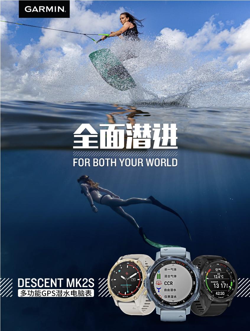 佳明推Descent Mk2S多功能GPS潜水电脑表 为全天佩戴设计 智能公会